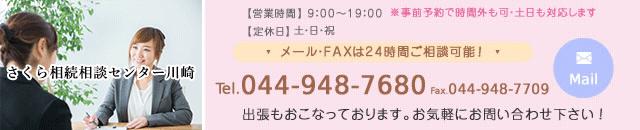 メール・FAXは24時間ご相談可能 Tel:044-948-7680,Fax:044-948-7709
